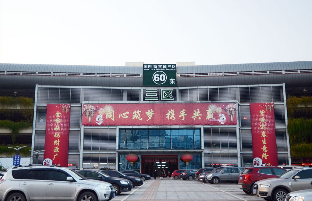 yiwu market district 3 gate