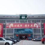 yiwu market district 3 gate