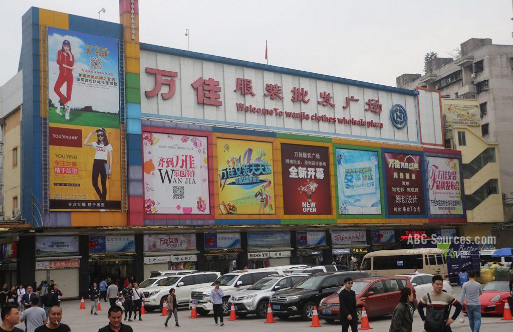 Guangzhou Wanjia Costume Wholesale Square