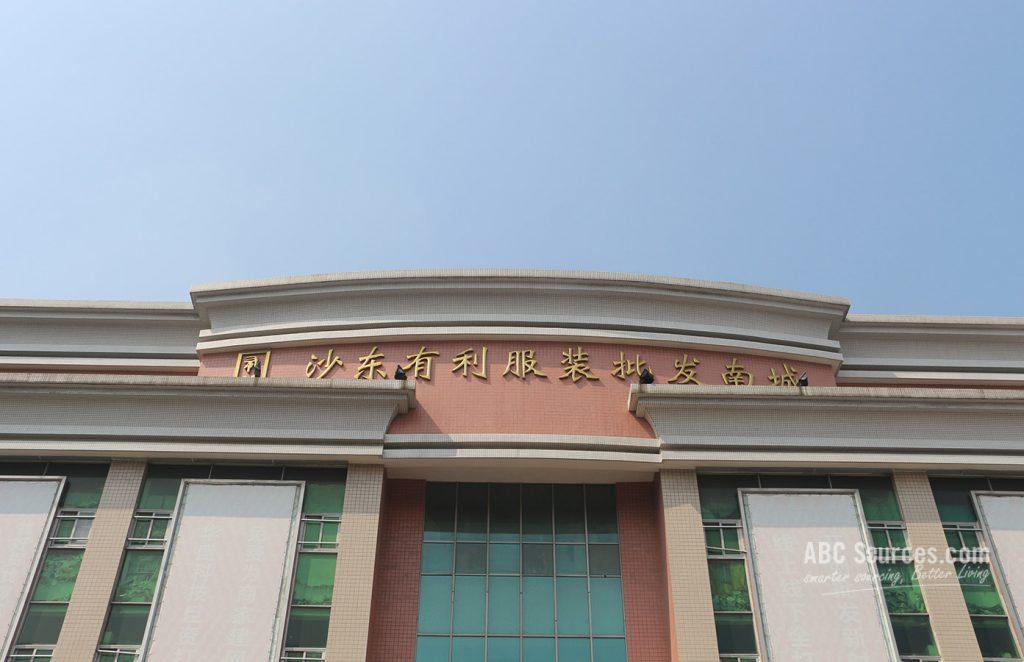 Guangzhou Shadong Youli Clothing Wholesale City