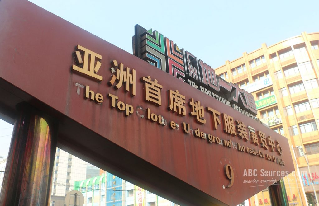 The Top Clothes Underground Wholesale Center of Asia