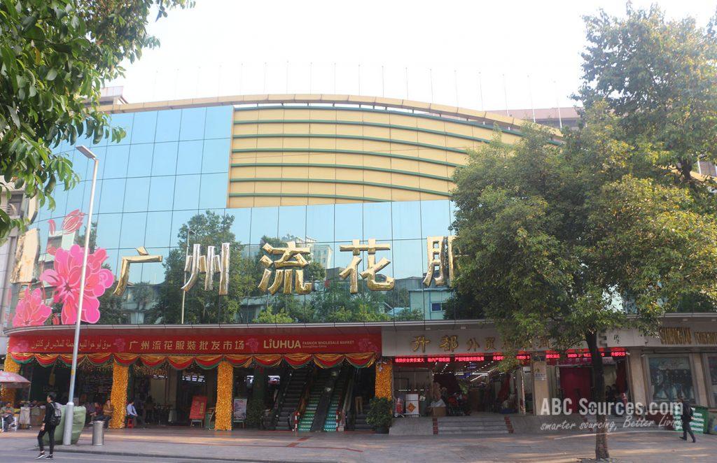 Guangzhou Liuhua Clothing Wholesale Market