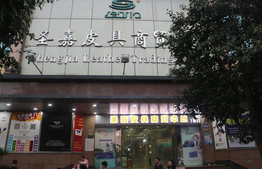 Shengjia-Leather-Trading-Center
