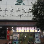 Shengjia-Leather-Trading-Center